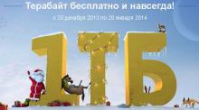 Промо-акция от Mail.ru с 1Тб места облачного хранилища