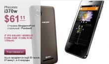 Смартфон Phicomm i370w